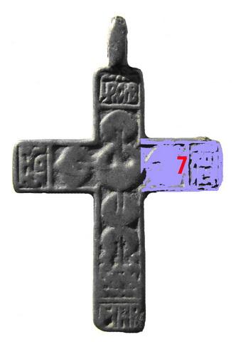 правая лопасть креста